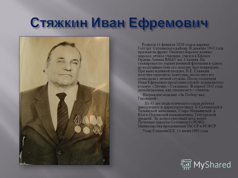 Родился 14 февраля 1926 года в деревне Гобгурт Селтинского района. В декабре 1943 года призван на фронт. Окончил Борское военно - морское лётное училище, учился в Ейском Ордена Ленина ВМАУ им. Сталина. На стажировке по охране военной флотилии в одном