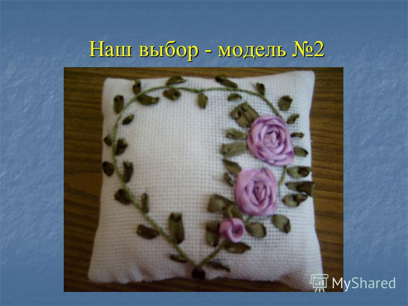 Наш выбор - модель 2 Наш выбор - модель 2
