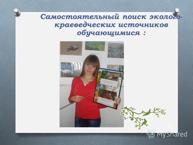 Самостоятельный поиск эколого- краеведческих источников обучающимися : 12