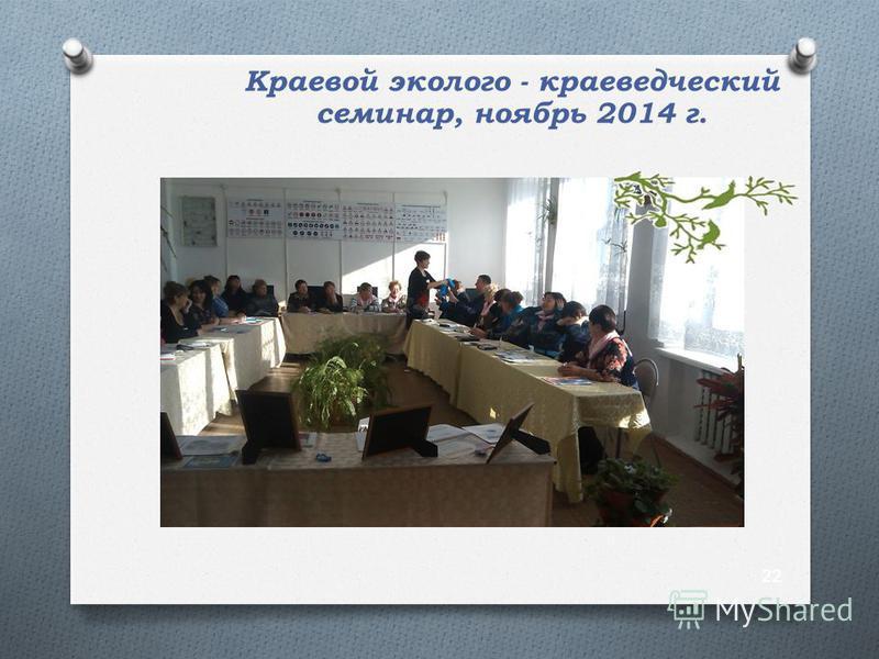 Краевой эколого - краеведческий семинар, ноябрь 2014 г. 22