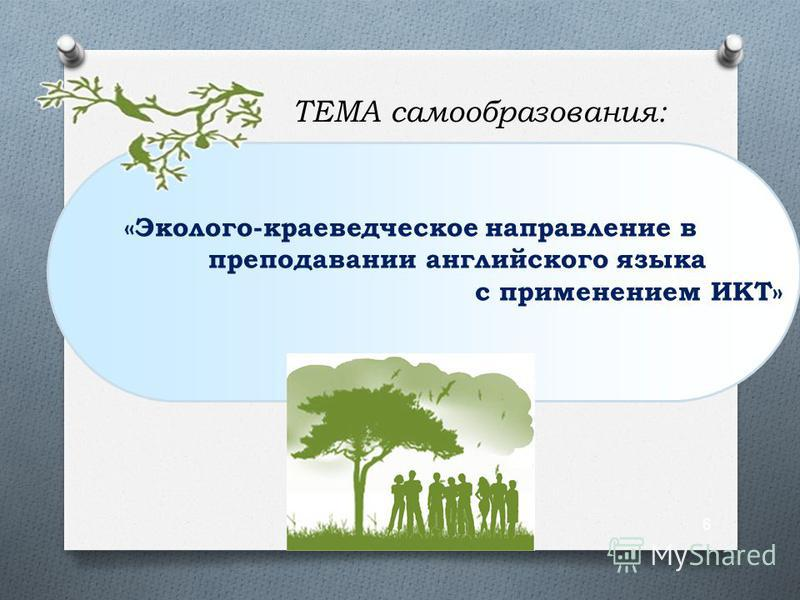 ТЕМА самообразования: 6 «Эколого-краеведческое направление в преподавании английского языка с применением ИКТ»