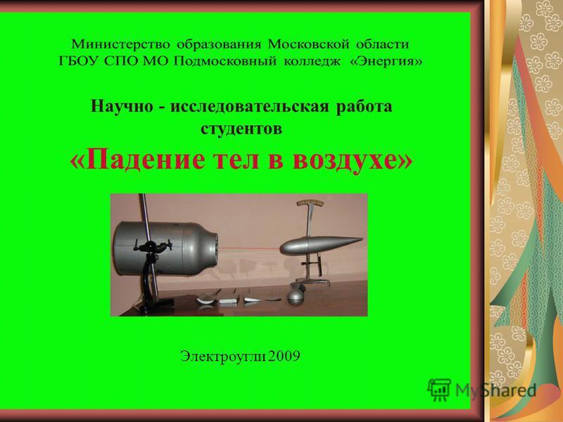 Научно - исследовательская работа студентов «Падение тел в воздухе» Электроугли 2009