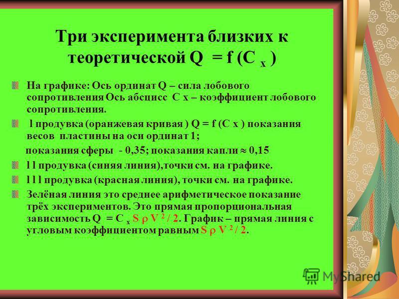 На графике: Ось ординат Q – сила лобового сопротивления Ось абсцисс С х – коэффициент лобового сопротивления. l продувка (оранжевая кривая ) Q = f (С х ) показания весов пластины на оси ординат 1; показания сферы - 0,35; показания капли 0,15 l l прод