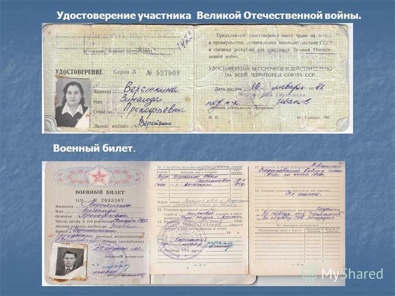 Удостоверение участника Великой Отечественной войны. Военный билет.