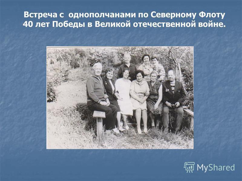 Встреча с однополчанами по Северному Флоту 40 лет Победы в Великой отечественной войне.