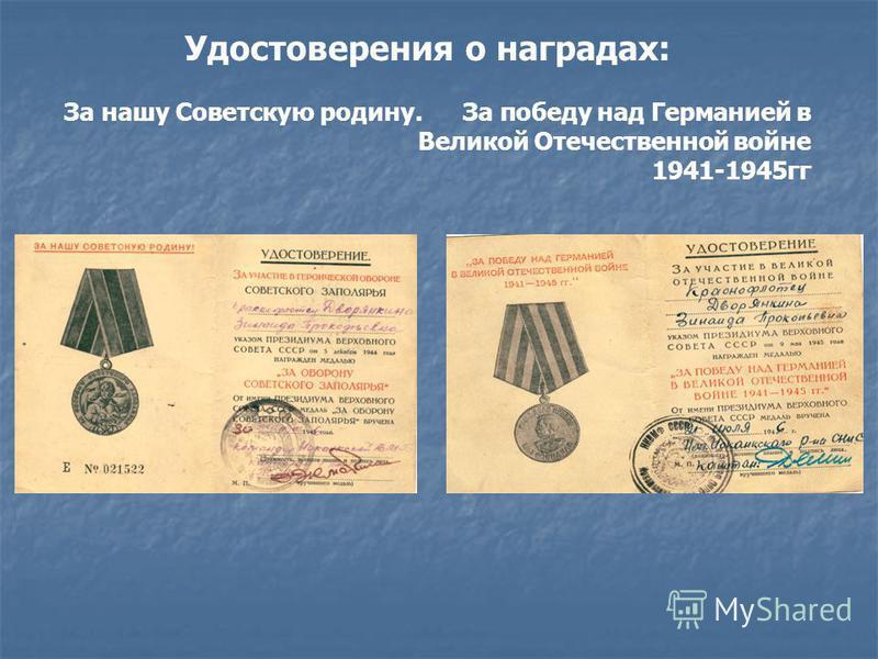 Удостоверения о наградах: За нашу Советскую родину. За победу над Германией в Великой Отечественной войне 1941-1945 гг
