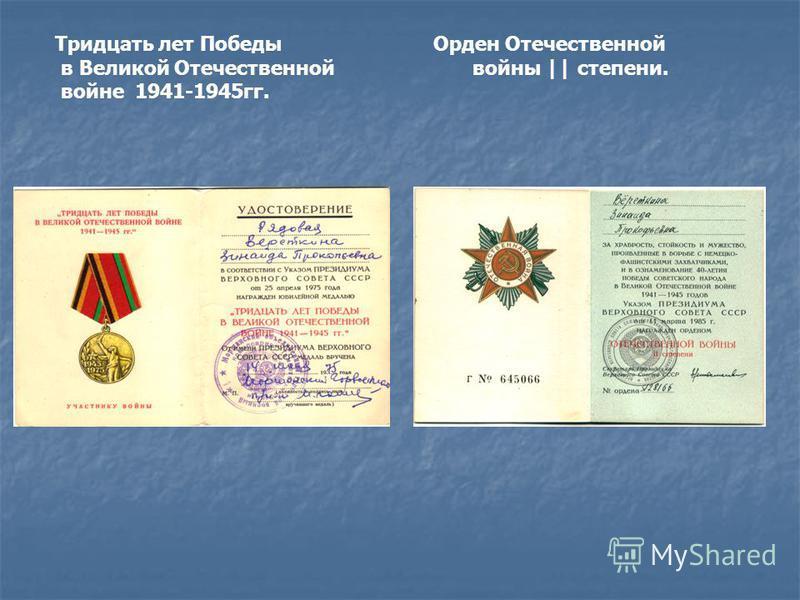 Тридцать лет Победы Орден Отечественной в Великой Отечественной войны || степени. войне 1941-1945 гг.