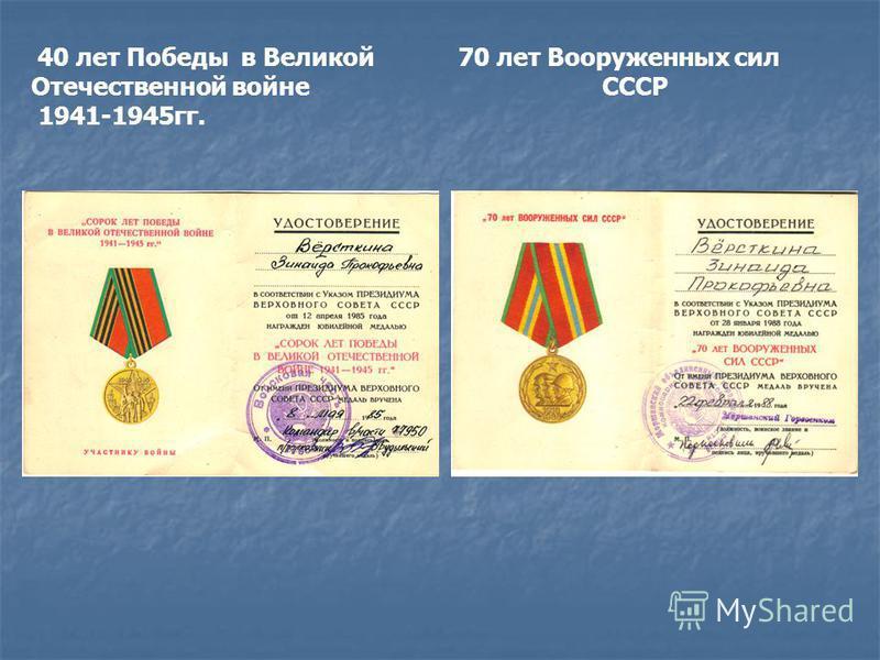 40 лет Победы в Великой 70 лет Вооруженных сил Отечественной войне СССР 1941-1945 гг.