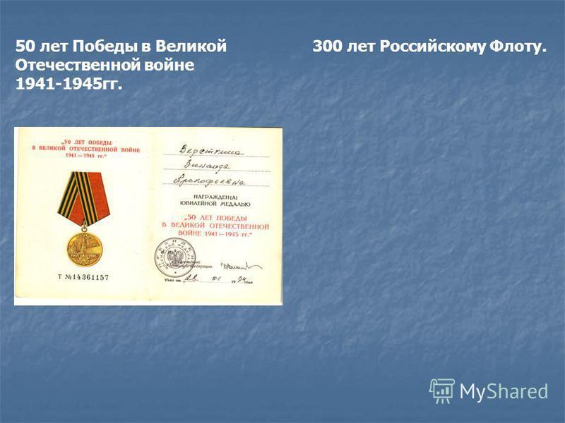 50 лет Победы в Великой 300 лет Российскому Флоту. Отечественной войне 1941-1945 гг.