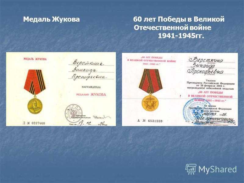 Медаль Жукова 60 лет Победы в Великой Отечественной войне 1941-1945 гг.