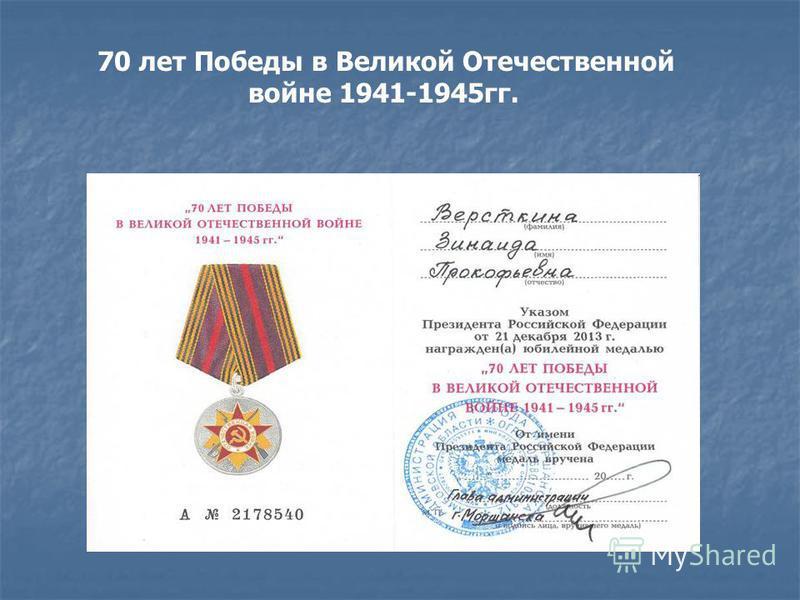 70 лет Победы в Великой Отечественной войне 1941-1945 гг.