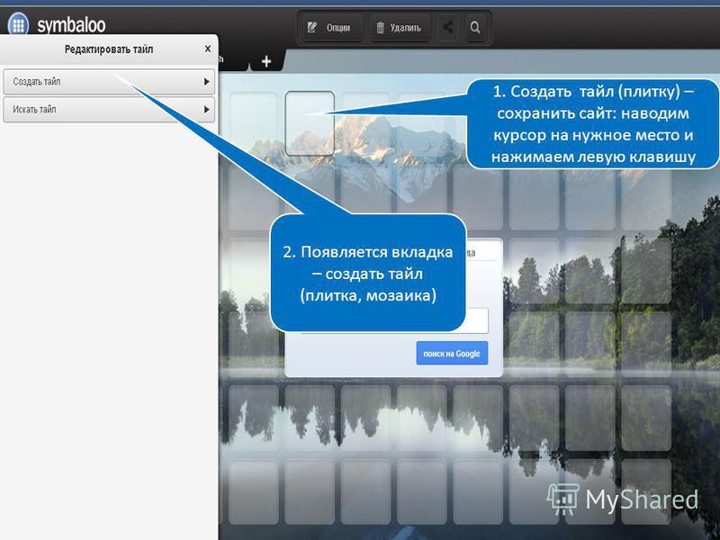 2. Появляется вкладка – создать файл (плитка, мозаика) 1. Создать файл (плитку) – сохранить сайт: наводим курсор на нужное место и нажимаем левую клавишу