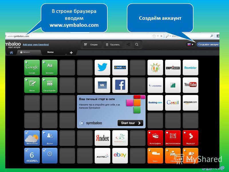 В строке браузера вводим www.symbaloo.com Создаём аккаунт