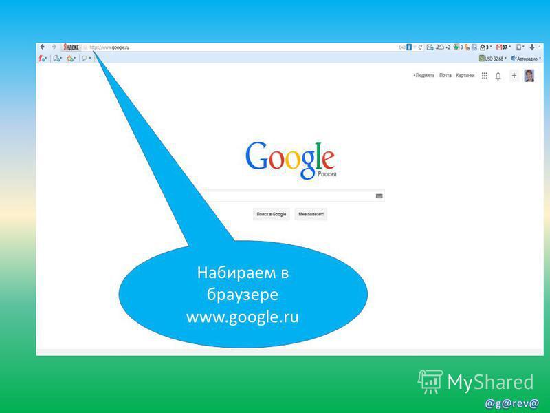 Набираем в браузере www.google.ru
