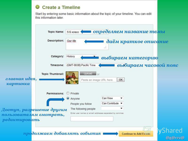 определяем название темы даём краткое описание выбираем категорию выбираем часовой пояс главная идея, картинка Доступ, разрешение другим пользователям смотреть, редактировать продолжаем добавлять события