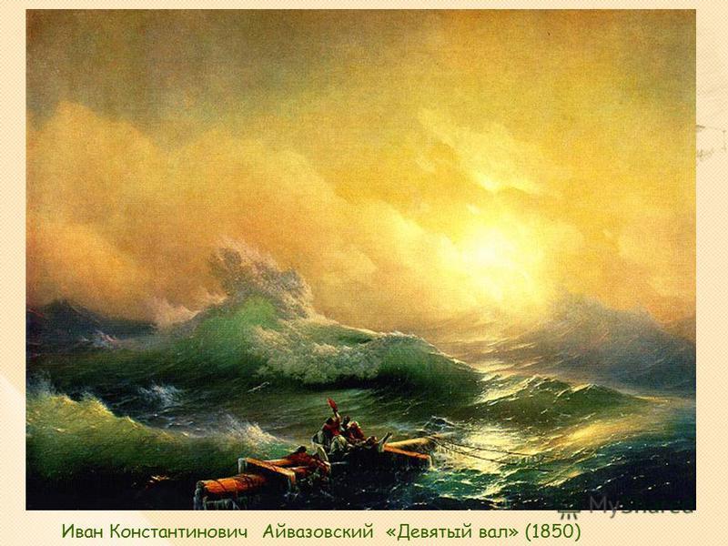 Иван Константинович Айвазовский «Девятый вал» (1850)