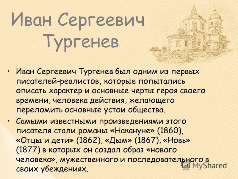Иван Сергеевич Тургенев был одним из первых писателей-реалистов, которые попытались описать характер и основные черты героя своего времени, человека действия, желающего переломить основные устои общества. Самыми известными произведениями этого писате