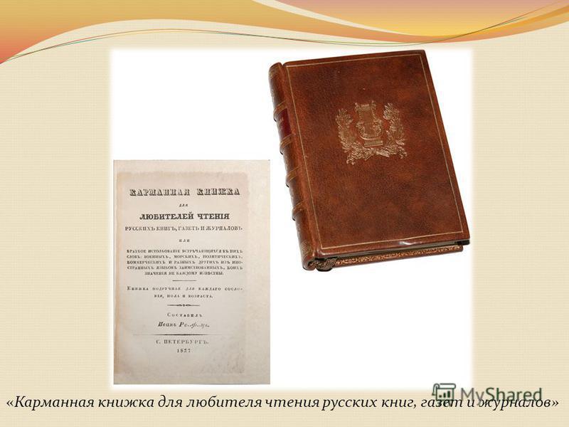 «Карманная книжка для любителя чтения русских книг, газет и журналов»