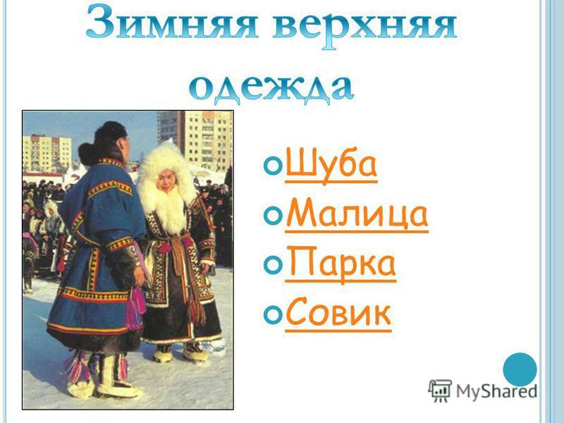 Шуба Малица Парка Совик