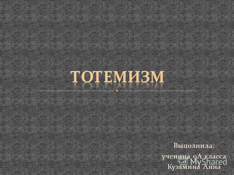 Выполнила: ученица 9А класса Кузьмина Анна