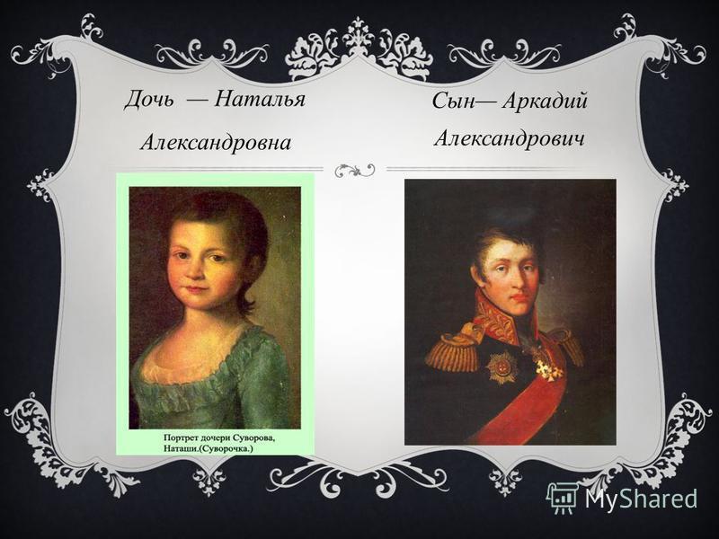 Дочь Наталья Александровна Сын Аркадий Александрович