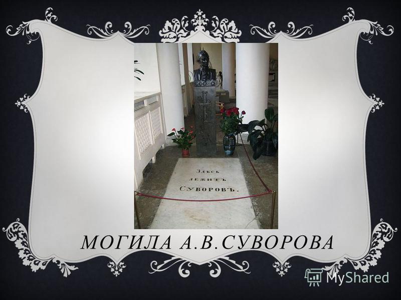 МОГИЛА А.В.СУВОРОВА
