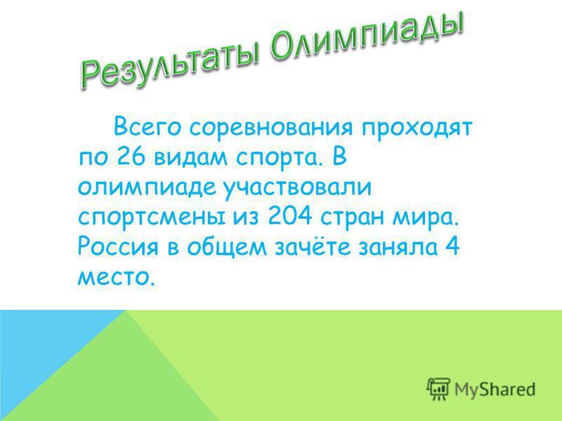 Всего соревнования проходят по 26 видам спорта. В олимпиаде участвовали спортсмены из 204 стран мира. Россия в общем зачёте заняла 4 место.