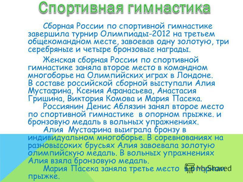 Сборная России по спортивной гимнастике завершила турнир Олимпиады-2012 на третьем общекомандном месте, завоевав одну золотую, три серебряные и четыре бронзовые награды. Женская сборная России по спортивной гимнастике заняла второе место в командном
