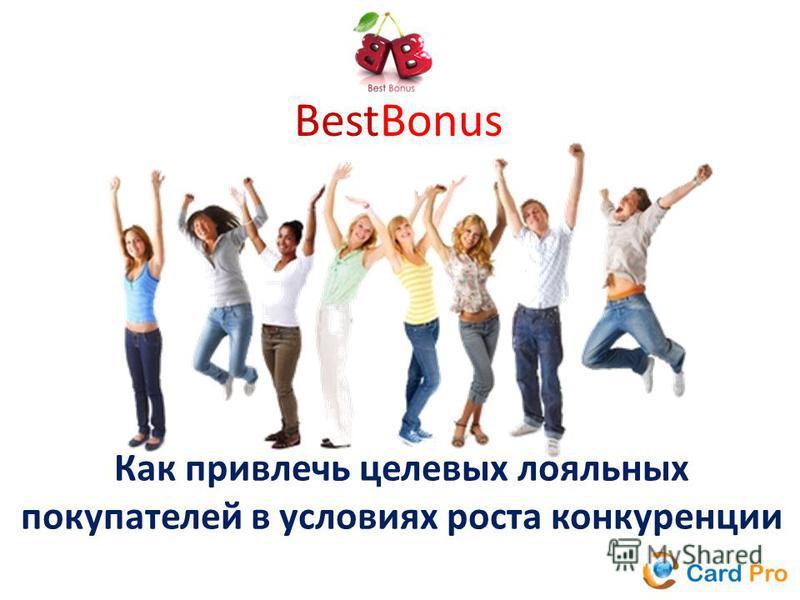 Как привлечь целевых лояльных покупателей в условиях роста конкуренции BestBonus