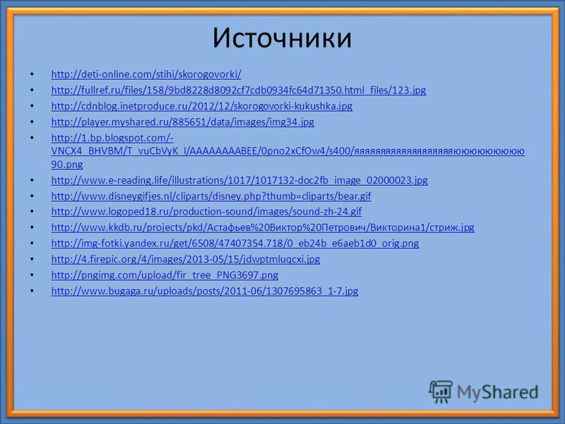 Источники http://deti-online.com/stihi/skorogovorki/ http://fullref.ru/files/158/9bd8228d8092cf7cdb0934fc64d71350.html_files/123. jpg http://cdnblog.inetproduce.ru/2012/12/skorogovorki-kukushka.jpg http://player.myshared.ru/885651/data/images/img34.
