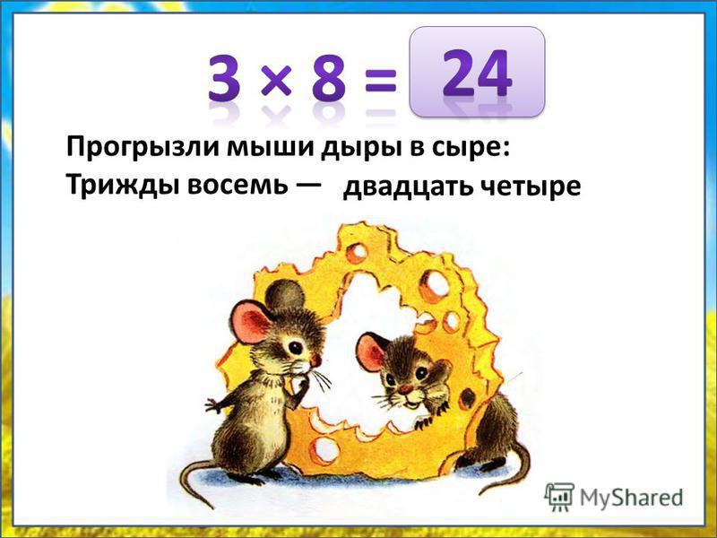Прогрызли мыши дыры в сыре: Трижды восемь... двадцать четыре