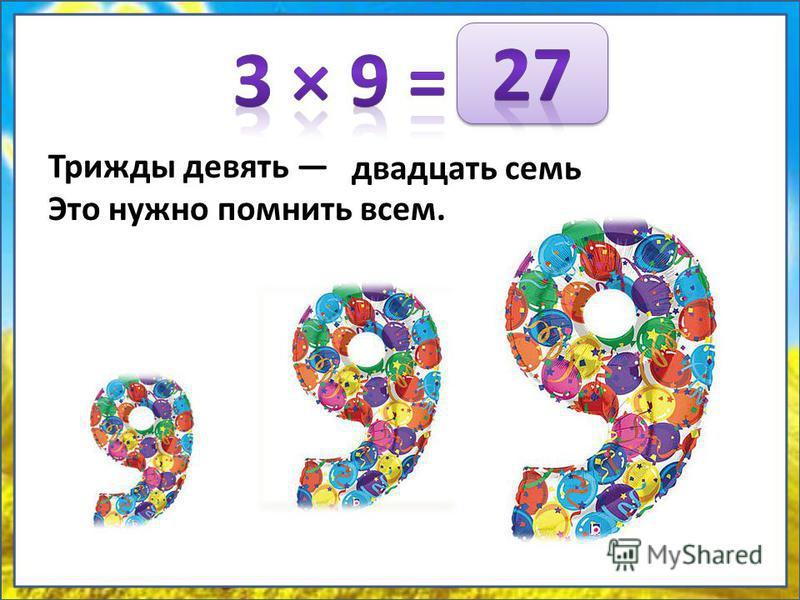 Трижды девять... Это нужно помнить всем. двадцать семь