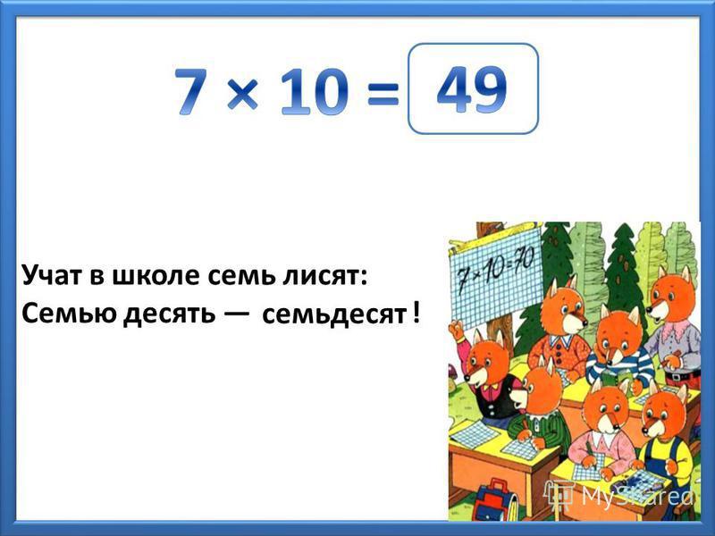 Учат в школе семь лисят: Семью десять … ! семьдесят
