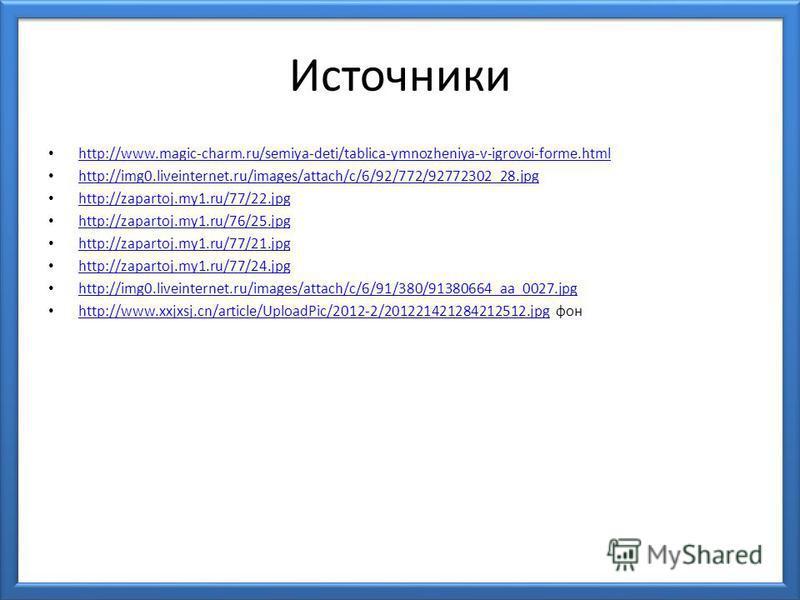 Источники http://www.magic-charm.ru/semiya-deti/tablica-ymnozheniya-v-igrovoi-forme.html http://img0.liveinternet.ru/images/attach/c/6/92/772/92772302_28. jpg http://zapartoj.my1.ru/77/22. jpg http://zapartoj.my1.ru/76/25. jpg http://zapartoj.my1.ru/