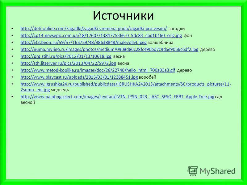 Источники http://deti-online.com/zagadki/zagadki-vremena-goda/zagadki-pro-vesnu/ загадки http://deti-online.com/zagadki/zagadki-vremena-goda/zagadki-pro-vesnu/ http://cp14.nevsepic.com.ua/18/17607/1384775366-0_5dc83_cbd1b160_orig.jpg фон http://cp14.