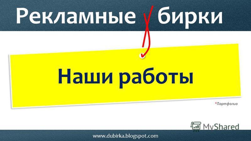 Рекламные бирки www.dubirka.blogspot.com Наши работы *Портфолио