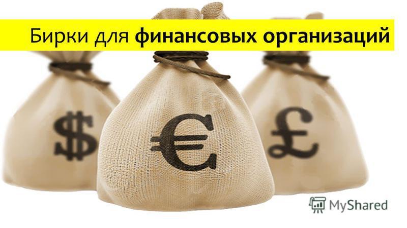 Бирки для финансовых организаций