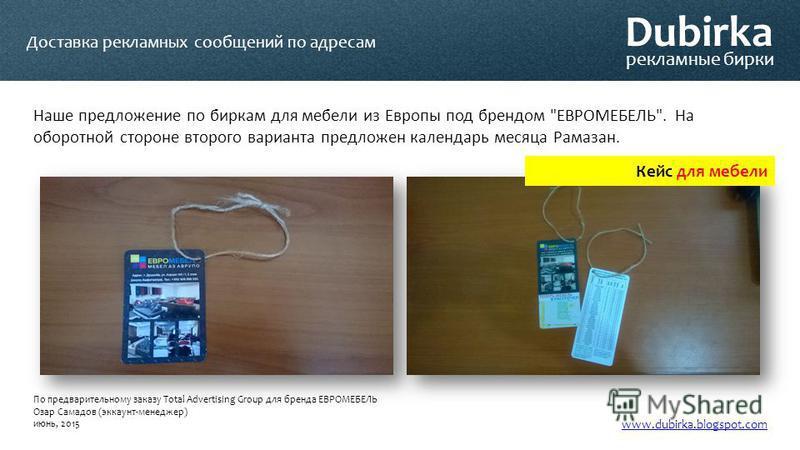 Dubirka рекламные бирки Наше предложение по биркам для мебели из Европы под брендом