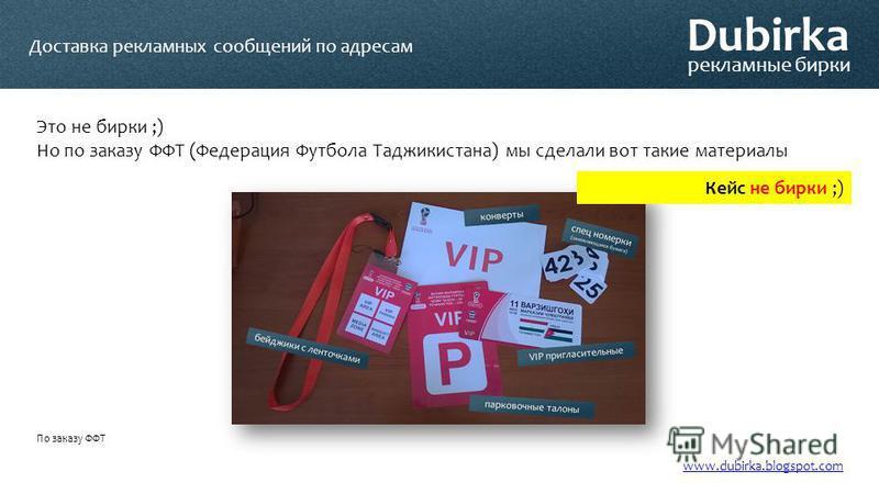 Dubirka рекламные бирки Это не бирки ;) Но по заказу ФФТ (Федерация Футбола Таджикистана) мы сделали вот такие материалы По заказу ФФТ www.dubirka.blogspot.com Доставка рекламных сообщений по адресам Кейс не бирки ;)