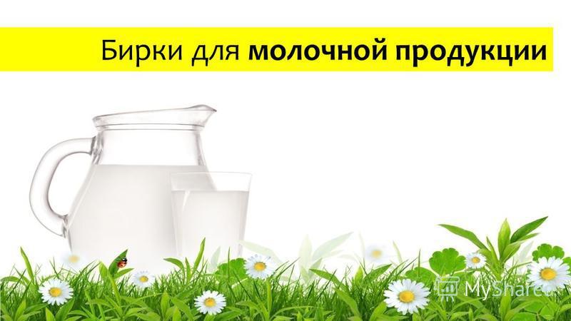 Бирки для молочной продукции