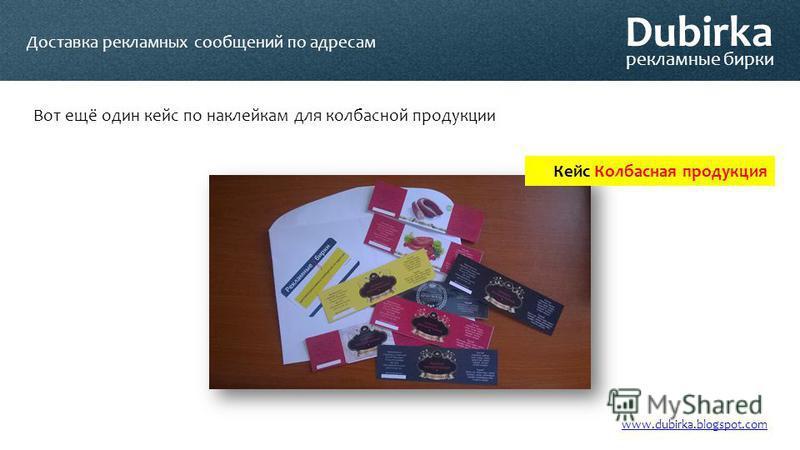 Dubirka рекламные бирки Вот ещё один кейс по наклейкам для колбасной продукции www.dubirka.blogspot.com Доставка рекламных сообщений по адресам Кейс Колбасная продукция