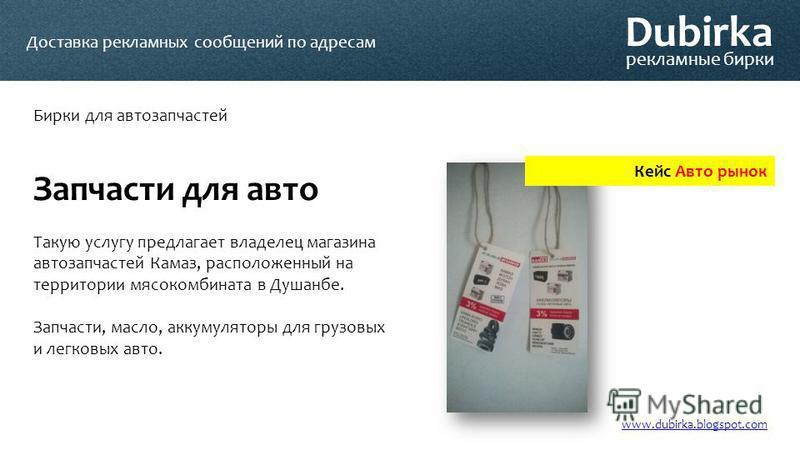 Dubirka рекламные бирки Бирки для автозапчастей www.dubirka.blogspot.com Доставка рекламных сообщений по адресам Запчасти для авто Такую услугу предлагает владелец магазина автозапчастей Камаз, расположенный на территории мясокомбината в Душанбе. Зап