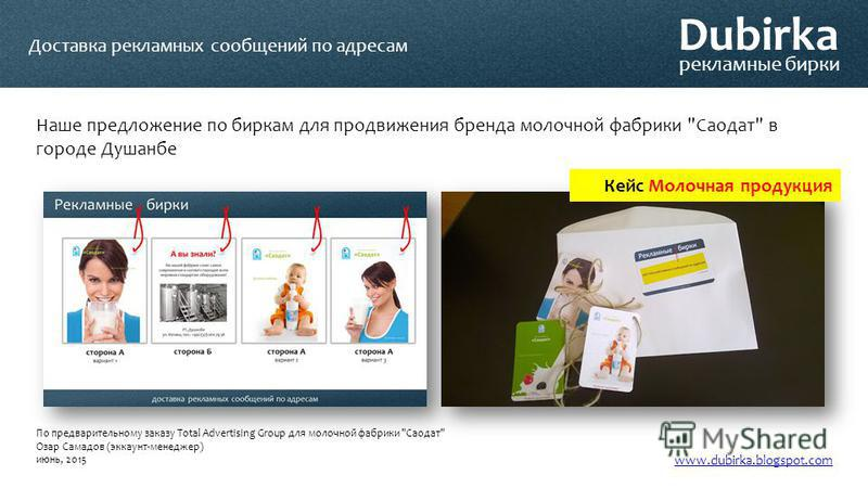 Dubirka рекламные бирки Наше предложение по биркам для продвижения бренда молочной фабрики