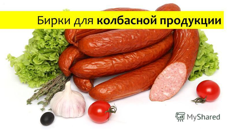 Бирки для колбасной продукции
