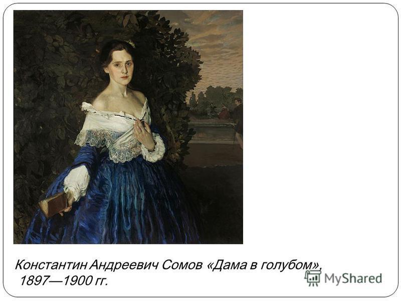 Константин Андреевич Сомов «Дама в голубом», 18971900 гг.