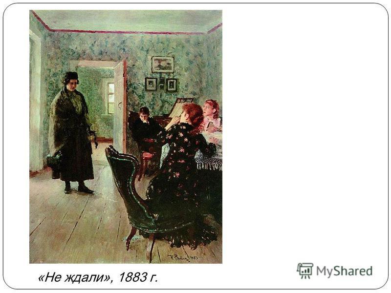 «Не ждали», 1883 г.