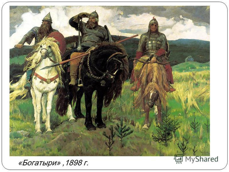 «Богатыри»,1898 г.