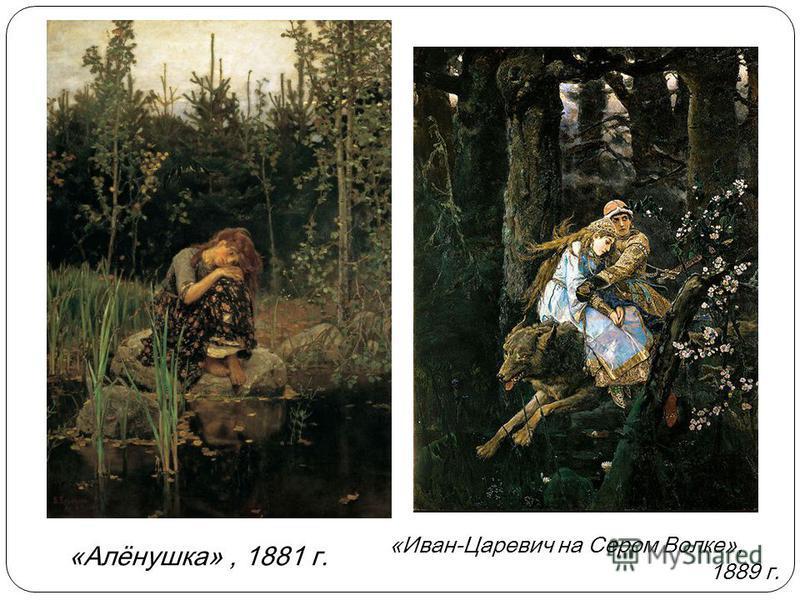 «Алёнушка», 1881 г. «Иван-Царевич на Сером Волке», 1889 г.