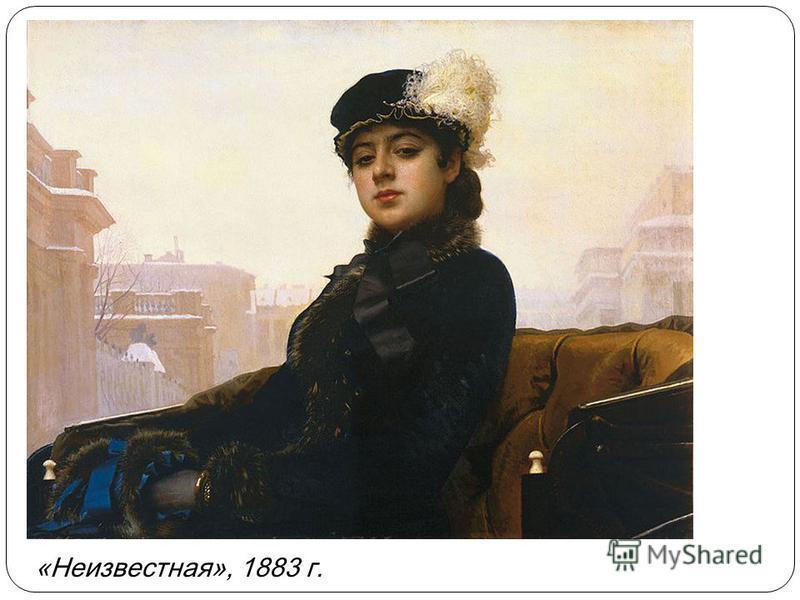 «Неизвестная», 1883 г.