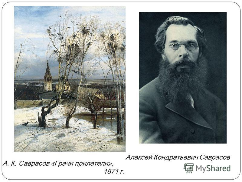 А. К. Саврасов «Грачи прилетели», 1871 г. Алексей Кондратьевич Саврасов